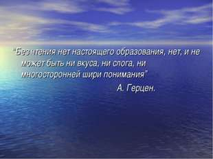"""""""Без чтения нет настоящего образования, нет, и не может быть ни вкуса, ни сло"""