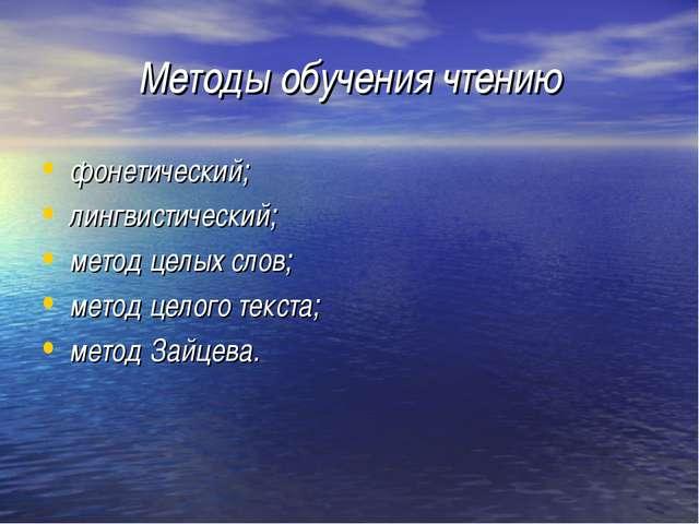 Методы обучения чтению фонетический; лингвистический; метод целых слов; метод...