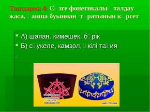 Тапсырма 4: Сөзге фонетикалық талдау жаса, қанша буыннан тұратынын көрсет А)