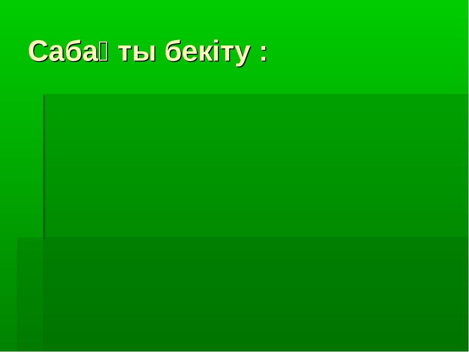 Сабақты бекіту :