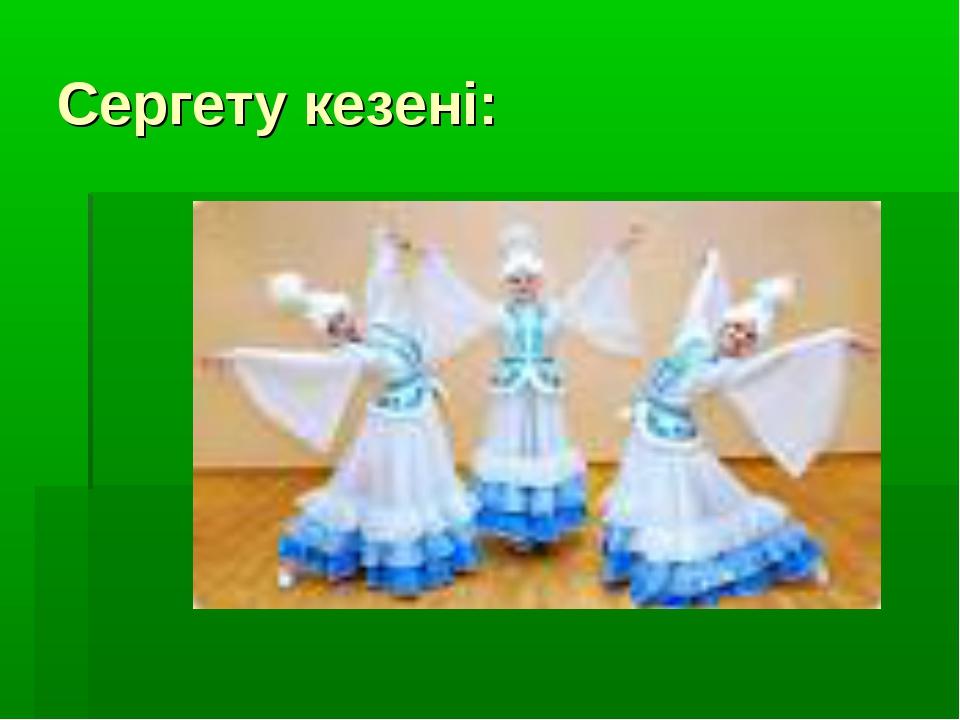 Сергету кезені:
