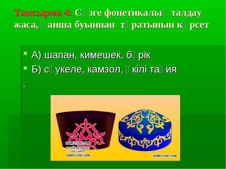 Тапсырма 4: Сөзге фонетикалық талдау жаса, қанша буыннан тұратынын көрсет А)...