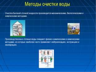 Методы очистки воды Очистка бытовой сточной жидкости производится механически