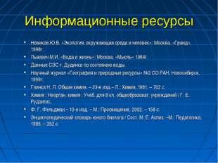 Информационные ресурсы Новиков Ю.В. «Экология, окружающая среда и человек»: М
