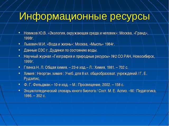 Информационные ресурсы Новиков Ю.В. «Экология, окружающая среда и человек»: М...