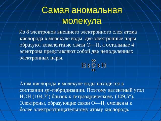 Самая аномальная молекула Из 8 электронов внешнего электронного слоя атома ки...