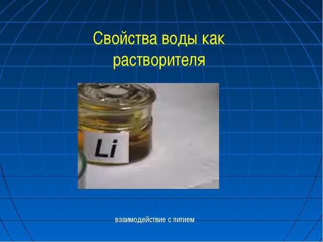 Свойства воды как растворителя взаимодействие с литием