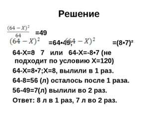 Решение =49 =64•49; =(8•7)² 64-Х=8 7 или 64-Х=-8•7 (не подходит по условию Х=