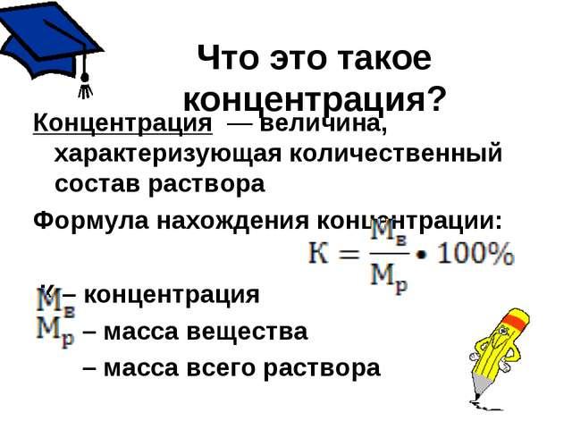 Что это такое концентрация? Концентрация — величина, характеризующая количес...