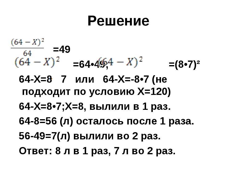 Решение =49 =64•49; =(8•7)² 64-Х=8 7 или 64-Х=-8•7 (не подходит по условию Х=...