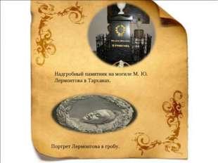 Надгробный памятник на могиле М. Ю. Лермонтова в Тарханах. Портрет Лермонтова