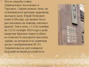 После свадьбы семья Лермонтовых поселилась в Тарханах. Однако рожать свою, не