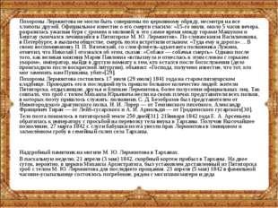 Похороны Лермонтова не могли быть совершены по церковному обряду, несмотря на