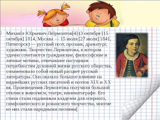 Михаи́л Ю́рьевич Ле́рмонтов[4] (3 октября [15 октября] 1814, Москва — 15 июля...