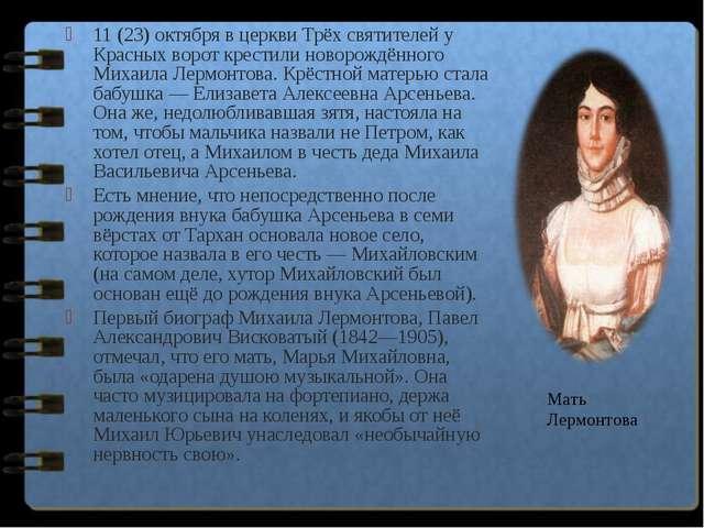 11 (23) октября в церкви Трёх святителей у Красных ворот крестили новорождённ...