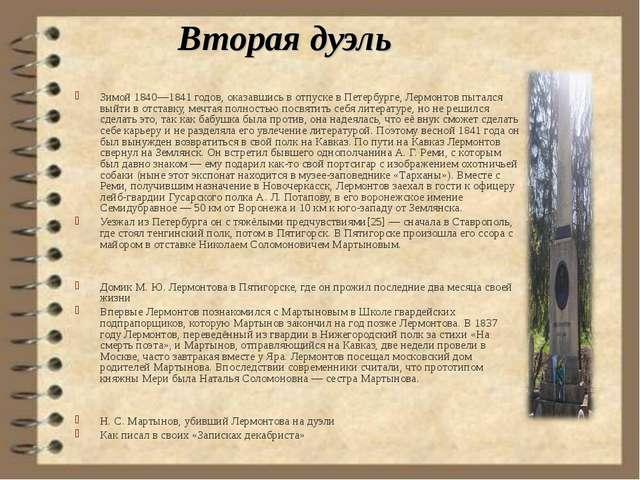 Зимой 1840—1841 годов, оказавшись в отпуске в Петербурге, Лермонтов пытался в...