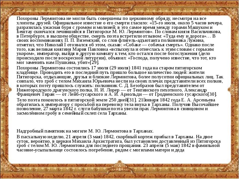Похороны Лермонтова не могли быть совершены по церковному обряду, несмотря на...