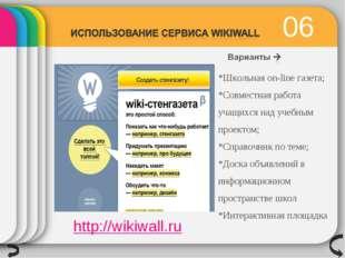 06 *Школьная on-line газета; *Совместная работа учащихся над учебным проектом