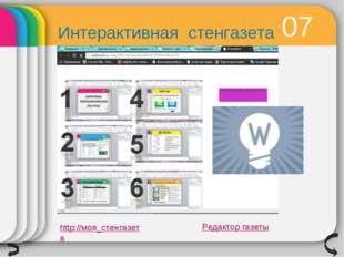 07 Интерактивная стенгазета http://моя_стенгазета Редактор газеты