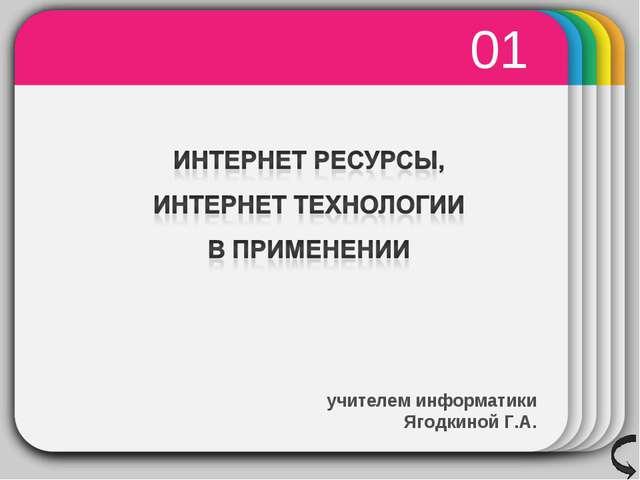 WINTER Template 01 учителем информатики Ягодкиной Г.А.