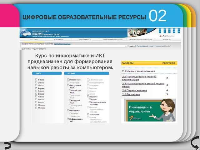 02 Курс по информатике и ИКТ предназначен для формирования навыков работы за...