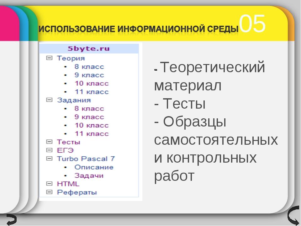 05 - Теоретический материал - Тесты - Образцы самостоятельных и контрольных р...