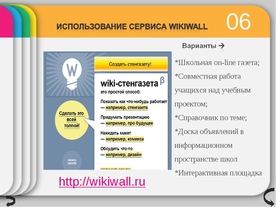 06 *Школьная on-line газета; *Совместная работа учащихся над учебным проектом...