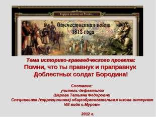 Составил: учитель-дефектолог Шарова Татьяна Федоровна Специальная (коррекцион