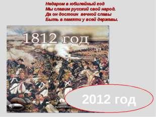 Недаром в юбилейный год Мы славим русский свой народ. Да он достоин вечной сл
