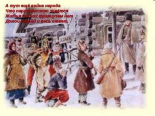 А тут ещё война народа Что партизанскою зовётся Житья от них французам нет До