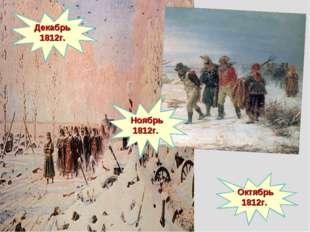 Декабрь 1812г. Ноябрь 1812г. Октябрь 1812г.