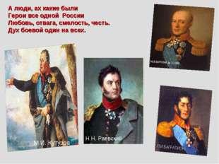 А люди, ах какие были Герои все одной России Любовь, отвага, смелость, честь