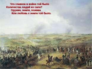 Что главное в войне той было Количества людей их сила? Оружие, земля, пожив