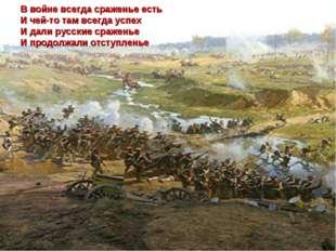 В войне всегда сраженье есть И чей-то там всегда успех И дали русские сражен