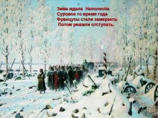 Зима ждала Наполеона Суровое то время года Французы стали замерзать Потом ре