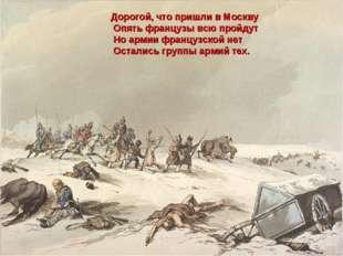 Дорогой, что пришли в Москву Опять французы всю пройдут Но армии французской
