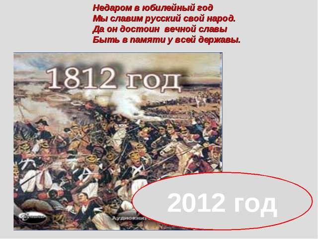 Недаром в юбилейный год Мы славим русский свой народ. Да он достоин вечной сл...