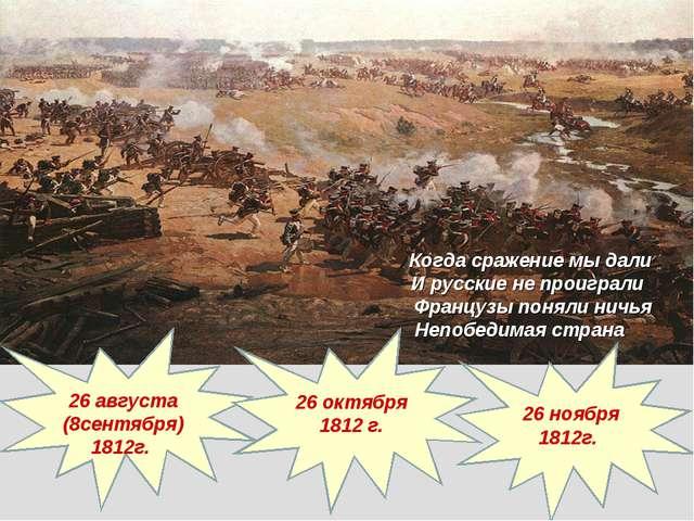 Когда сражение мы дали И русские не проиграли Французы поняли ничья Непобеди...