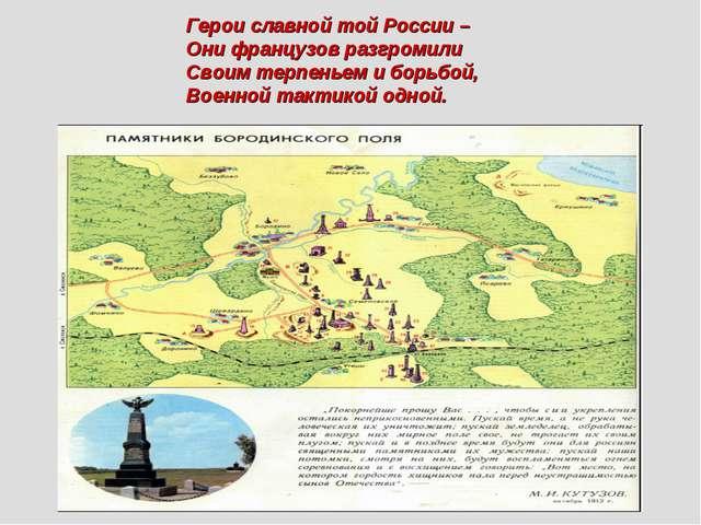Герои славной той России – Они французов разгромили Своим терпеньем и борьбой...
