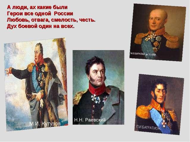 А люди, ах какие были Герои все одной России Любовь, отвага, смелость, честь...