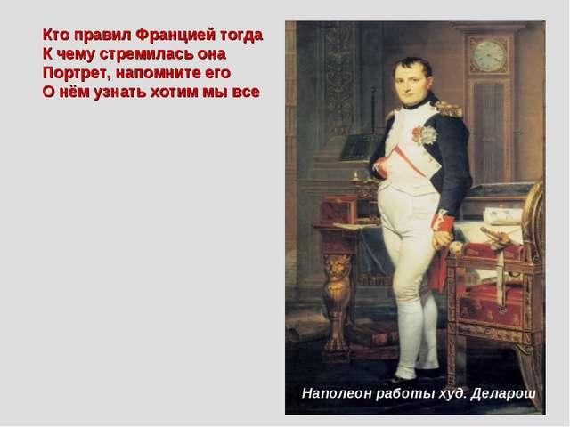 Кто правил Францией тогда К чему стремилась она Портрет, напомните его О нём...