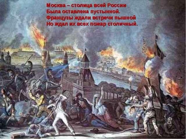 Москва – столица всей России Была оставлена пустынной. Французы ждали встреч...
