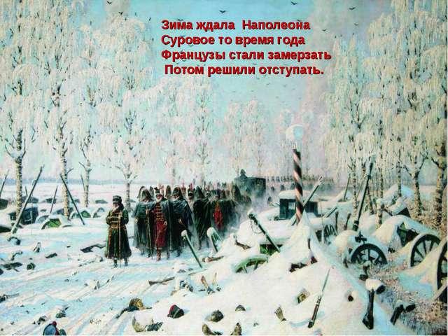 Зима ждала Наполеона Суровое то время года Французы стали замерзать Потом ре...