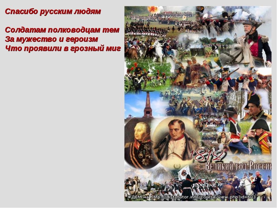 Спасибо русским людям всем Солдатам полководцам тем За мужество и героизм Чт...