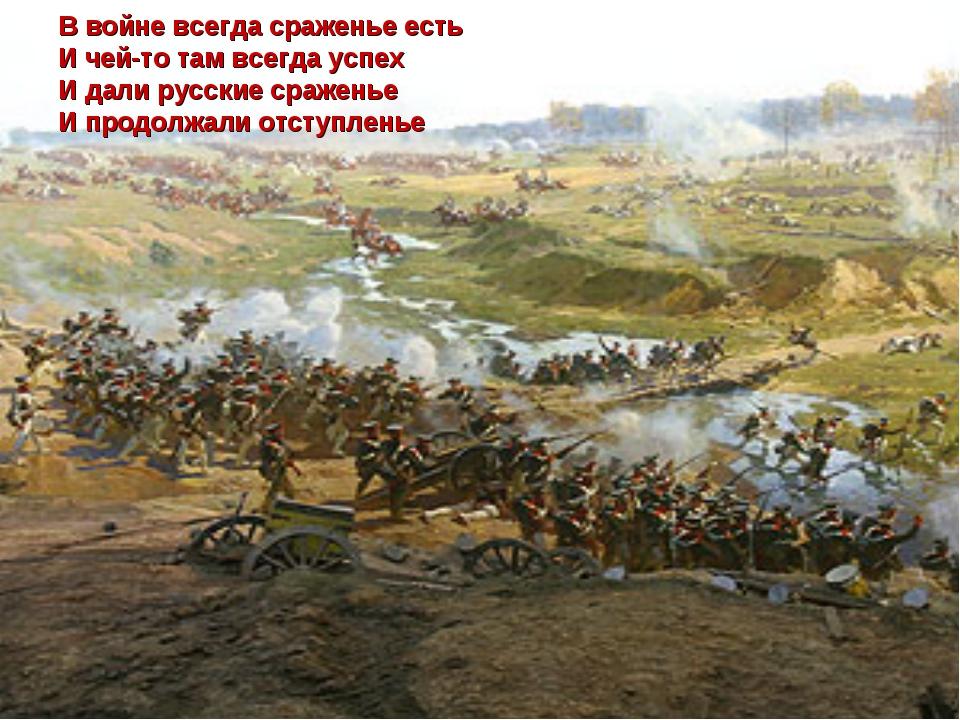 В войне всегда сраженье есть И чей-то там всегда успех И дали русские сражен...