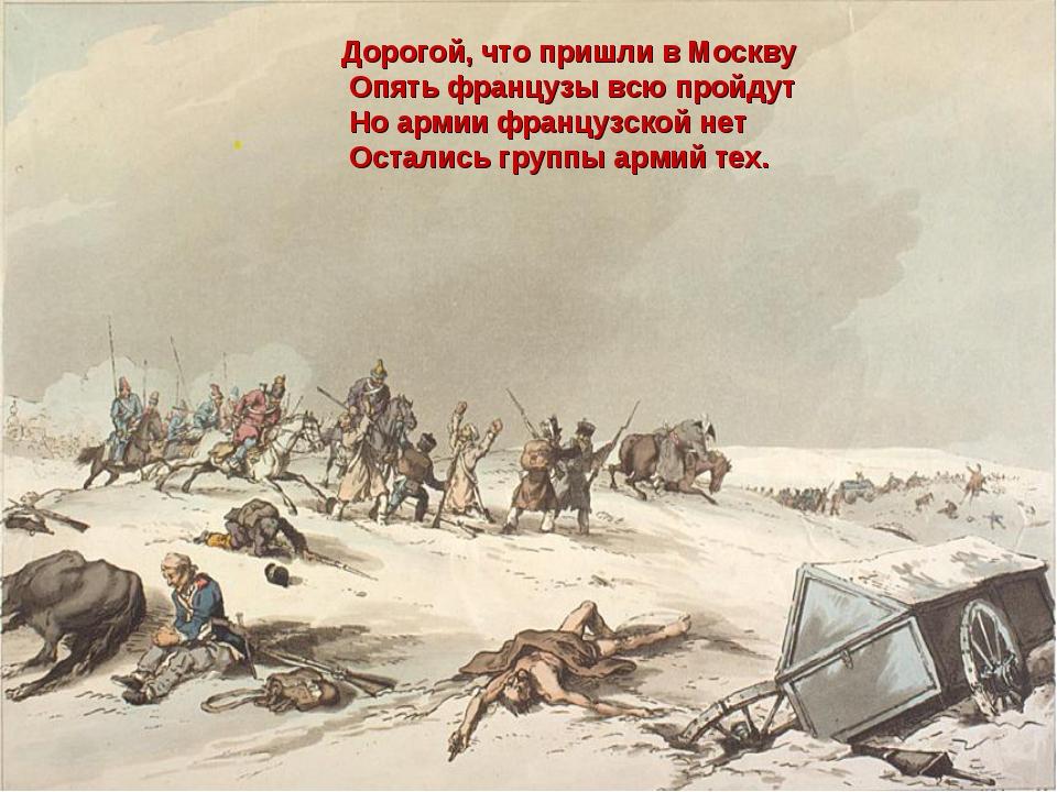 Дорогой, что пришли в Москву Опять французы всю пройдут Но армии французской...