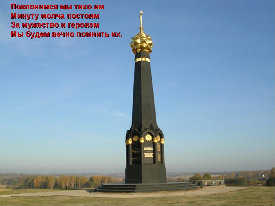 Поклонимся мы тихо им Минуту молча постоим За мужество и героизм Мы будем ве...