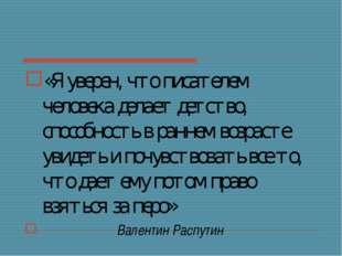 «Я уверен, что писателем человека делает детство, способность в раннем возрас