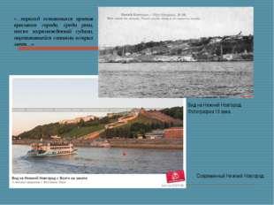 Вид на Нижний Новгород. Фотография 19 века «…пароход остановился против краси