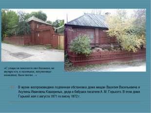 В музее воспроизведена подлинная обстановка дома мещан Василия Васильевича и